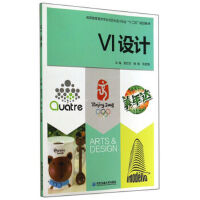 VI设计,曾志浩,杨槟,陈金梅,西安交通大学出版社,9787560563541