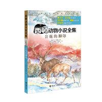 西顿动物小说全集・公鹿的脚印