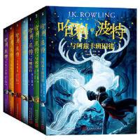哈利波特全集1-7册全套中文版全套共7册 哈利波特纪念版全集15周年 J.K.罗琳 哈利波特与魔法石 哈利波特珍藏版