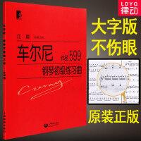 钢琴教材 车尔尼599 钢琴初级练习曲 作品599 基础教程书籍 江晨 大字版 上海教育出版社