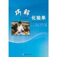 【正版二手书9成新左右】巧解化验单 郭小兵 郑州大学出版社