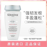 Kerastase/卡诗 纤细发质洗发乳250ml进口专业洗发水护发头皮平衡 强健固发 脆弱细软发质