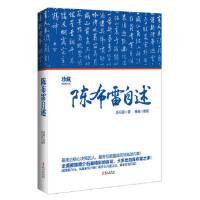 陈布雷自述 陈布雷,博瀚 整理 华文出版社 9787507538649