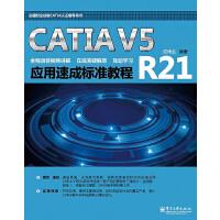 CATIA V5R21应用速成标准教程(不提供盘内容)