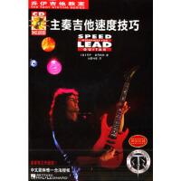 主奏吉他速度技巧(附CD一张)――乔伊吉他教室,(美)斯丹蒂纳(Stetina,T.),刘勇伟,湖南文艺出版社,978