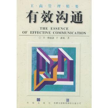 有效沟通 勒德洛 ,李博 中信出版社 9787800731808