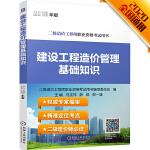 建设工程造价管理基础知识
