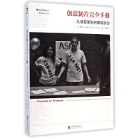 创意制片完全手册(从项目策划到营销发行)