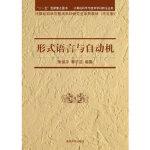 形式语言与自动机 朱保平,李千目著 清华大学出版社 9787302399759
