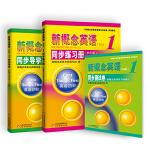 新概念英语1 同步导学+同步练习册+同步测试卷