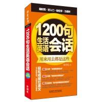1200句生活英语会话(外语口袋书系列)