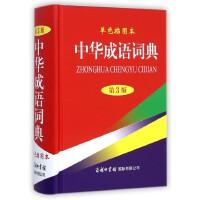 中华成语词典(单色插图本第3版)(精)
