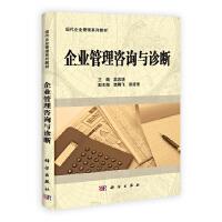 【正版二手书9成新左右】企业管理咨询与诊断 吴忠培 科学出版社有限责任公司