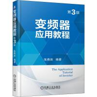 变频器应用教程 第3版 机械工业出版社
