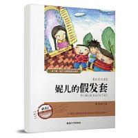 弟 子 规现代德育系列故事 妮儿的假发套,朱良燕,延边大学出版社,9787563467716