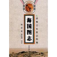 【新书店正版包邮】醒狮丛书---海国图志 魏源,李巨澜 评注 中州古籍出版社 9787534817199