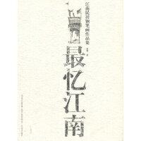 忆江南-江南民居钢笔画作品集 许明 辽宁美术出版社 9787531449775