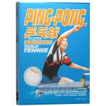 乒乓球基础与实战技巧(修订版)