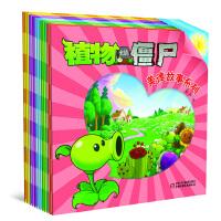 植物大战僵尸・美德故事系列1-15