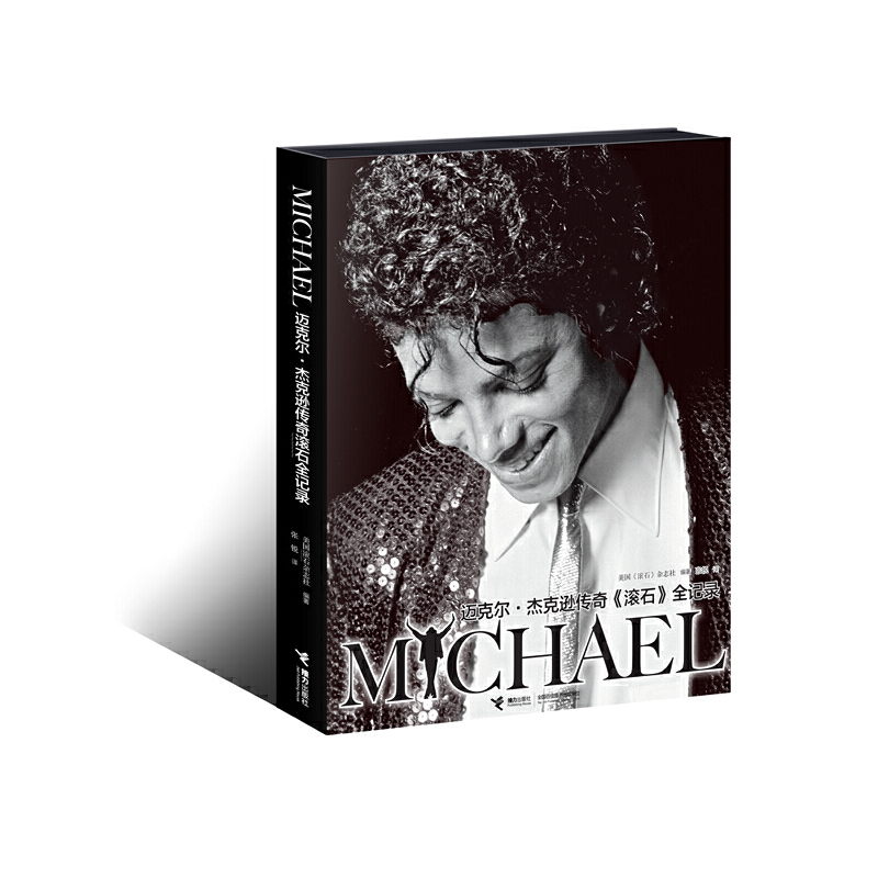 迈克尔 杰克逊传奇《滚石》全记录