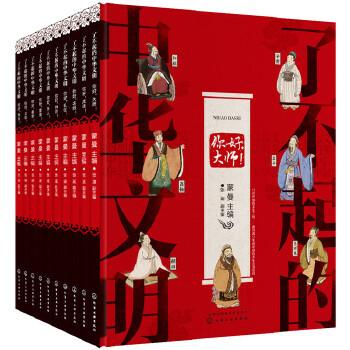了不起的中华文明(套装共10册)《了不起的中华文明(全套10册)》适合儿童的传统文化入门读物,知识系统,立体剖析十大类文化内容,有趣好玩!