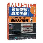 音乐制作自学手册 Cubase 10操作入门教程