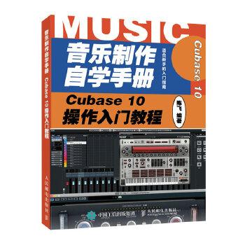Cubase-10操作入门教程(pdf+txt+epub+azw3+mobi电子书在线阅读下载)