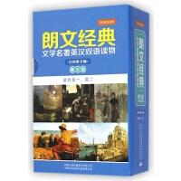 朗文经典文学名***英汉双语读物(第7级适合高1高2共5册)