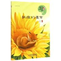 狐狸的集市/儿童文学童书馆中国童话新势力