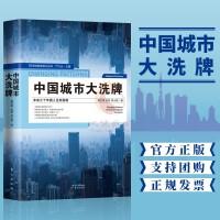 中国城市大洗牌:未来三十年国人生存指南 东方出版社