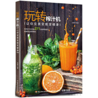 玩转榨汁机:让你变美变瘦变健康,刘建平,中国轻工业出版社【质量保障 放心购买】