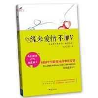 缘来爱情不加V 战神天罡 浙江出版社 9787308108461