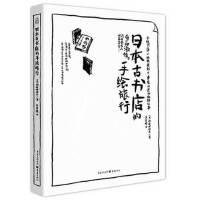 【XSM】日本古书店的手绘旅行 (日) 池谷伊佐夫 ,高詹灿 重庆出版社9787229103309