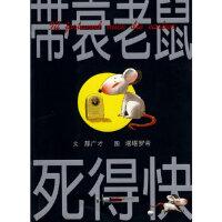 【旧书二手书9成新】带衰老鼠死得快 郝广才 ,塔塔罗帝 绘 9787501539567 知识出版社