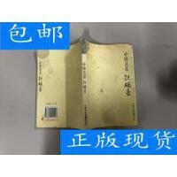 [二手旧书8成新]中国名茶:铁观音 /张育松 著 中国农业出版社