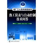 电厂工人技术问答丛书--热工仪表与自动控制技术问答,沈英林,曲坚,化学工业出版社,9787122052735【正版保证