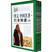 图文中国名著全知道 全4册