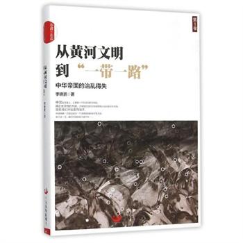 """从黄河文明到""""一带一路"""".第1卷比《明朝那些事儿》思想更加深刻,对历朝历代的兴盛与衰败分析得鞭辟入里"""