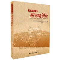 【正版二手书9成新左右】旅游引导的新型城镇化 北京绿维创景规划设计院课题组 中国旅游出版社