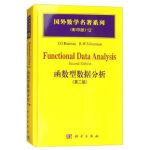 【按需印刷】-函数型数据分析 (第二版)(影印)