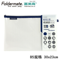 Foldermate/富美高 83008轻生活收纳袋830 B5蓝色不含塑化剂EVA 学生文件袋半透明网格拉链袋学生手
