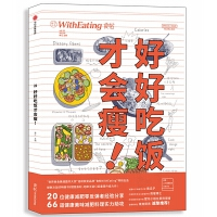 食帖26 好好吃饭才会瘦! 中信出版社
