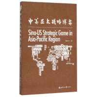 【二手书8成新】中美亚太战略博弈 魏继才 世界知识出版社