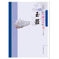 【正版二手书9成新左右】中国传统民俗文化--中国古代玉器 王俊 中国商业出版社