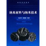 纳米材料与纳米技术 徐志军 化学工业出版社 9787122080394 新华书店 正版保障