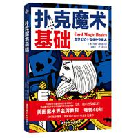 扑克魔术基础 [美]马克・威尔逊 王美芳 芦莹 北京科学技术出版社