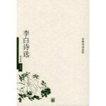 李白诗选――古典诗词名家,葛景春 选注,中华书局,9787101043549
