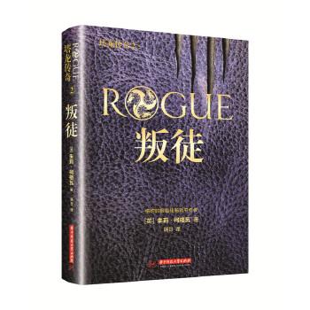 塔龙传奇:叛徒(pdf+txt+epub+azw3+mobi电子书在线阅读下载)