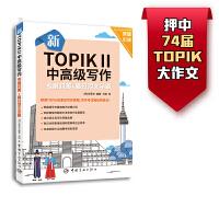 新TOPIK Ⅱ中高级写作:考前对策+高分范文全解(原版引进,标准答题卡实战模考)