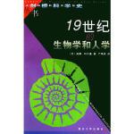 19世纪的生物学和人学――剑桥科学史丛书 9787309023343 〔美〕科尔曼 ,严晴燕 复旦大学出版社
